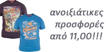 c2881e79186 KINGSIZES & POPULAR | Ανδρικά Ρούχα για μεγάλα μεγέθη | Χαλκίδα ...